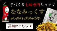 nanamix.jpg