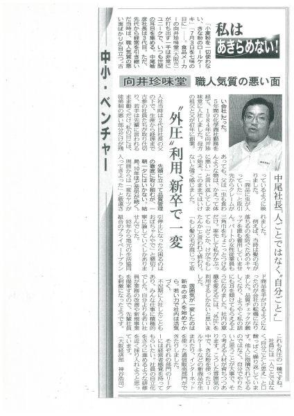 nikkeisangyo_600.jpg